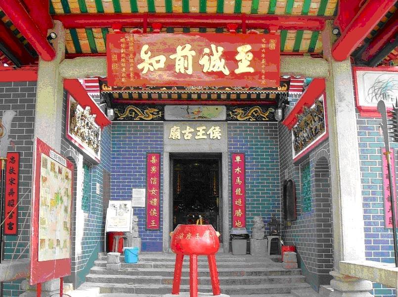 候王廟(來源:wse.icampus.hk)